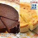 【ギフト】花畑牧場 選べる冷凍ケーキ2種セット【冷凍配送】