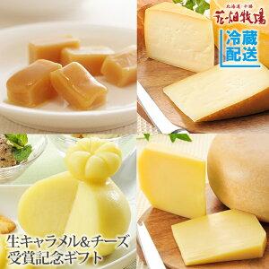 【ギフト】花畑牧場 生キャラメル&チーズ 受賞記念ギフトセット【冷蔵配送】