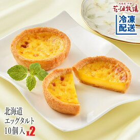 花畑牧場 北海道エッグタルト 20個(10個入×2)【冷凍配送】