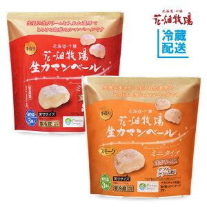 花畑牧場 ミニカマンベール2種(プレーン&スモーク)6袋セット【冷蔵配送】