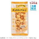 花畑牧場 チーズポップコーン〜ラクレットチーズ風味〜 50g【冷蔵配送】