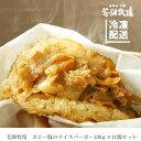 花畑牧場 ホエー豚のライスバーガー130g×11個入り【冷凍配送】