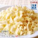 花畑牧場 ラクレット チーズ クラッシュタイプ2kg(1kg×2)【冷凍配送】