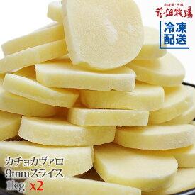 花畑牧場 カチョカヴァロ チーズ 9mmスライスタイプ 2kg(1kg×2)【冷凍配送】