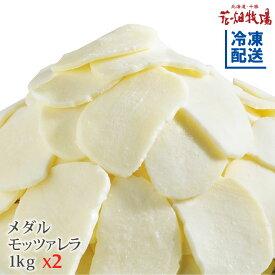 花畑牧場 メダルモッツァレラ 2kg(1kg×2)【冷凍配送】