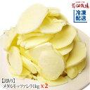 【訳あり】花畑牧場 メダルモッツァレラ チーズ2kg(1kg×2)【冷凍配送】
