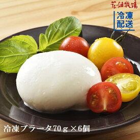 花畑牧場 ブラータ〜生モッツァレラ〜 70g×6個セット【冷凍配送】