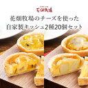 花畑牧場のチーズを使った自家製キッシュ 2種20個セット(アウトレット)【冷凍配送】