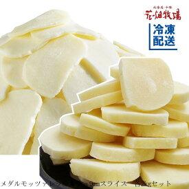 花畑牧場 メダルモッツァレラ&カチョ9mmスライス 各2kgセット【冷凍配送】