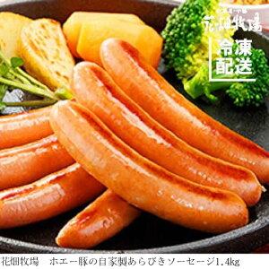 花畑牧場 ホエー豚の自家製粗びきソーセージ 1.4kg【冷凍配送】