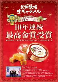 生キャラメルモンド10年POP