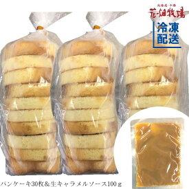 花畑牧場 パンケーキ30枚入(10枚×3)&生キャラメルソース100gセット【冷凍配送】