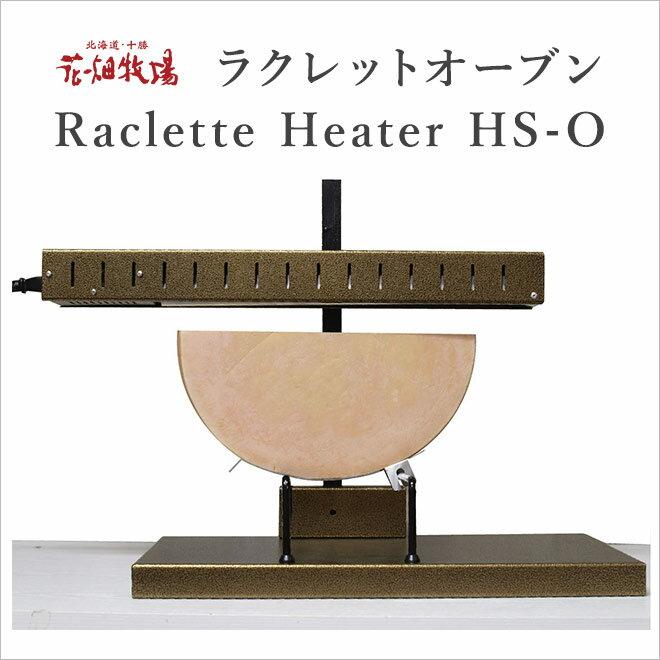 花畑牧場 ラクレットオーブン Raclette Heater HS-O (同梱不可)