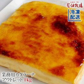 花畑牧場 <業務用>カタラーナ 炙りあり 1kg(500g×2袋)(アウトレット)【冷凍配送】