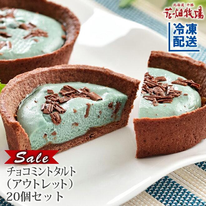 ◆お試し特価SALE◆花畑牧場 自家製チョコミントタルト(アウトレット)20個セット【冷凍配送】