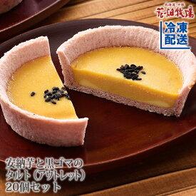 安納芋と黒胡麻の自家製タルト(アウトレット)20個セット【冷凍配送】