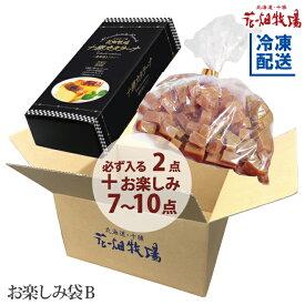 花畑牧場 お楽しみ袋B【冷凍配送】