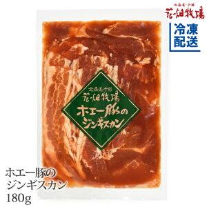 花畑牧場 ホエー豚のジンギスカン 180g【冷凍配送】