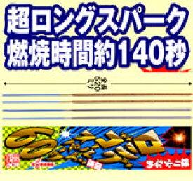 国産手持ち花火(煙少なめ・兄) ロングゴールドスパーク60(5本入)【手持ち花火】