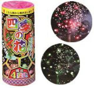 日本の彩り豊かな「四季」を表現 四季の花(噴出4変色)【噴水花火】