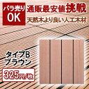 【ウッドデッキ】ウッドパネル 人工木 樹脂 端数【タイプB ブラウン】デッキパネル 木製タイル フロアデッキ ベラ…
