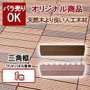 【ウッドパネル】人工木 三角框 ウッドパネル ミニパネル(端数(1枚)購入用) ウッドデッキ デッキタイル 樹脂 ジョイ…