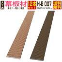 【ウッドデッキ】【143×9×2000mm】【幕板材 笠木材 H-B007 12本セット】【人工木】【送料無料】【全2色】人工木材 …