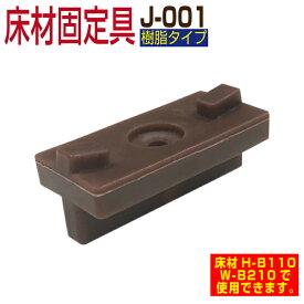 【部材部品】人工木材 部品【樹脂製 床材固定具 J-001】(床材H-B110・W-B210兼用)ウッドデッキ 部材 樹脂 樹脂ウッド