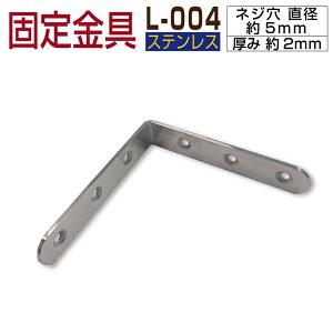 【部材部品】人工木材 部品【ステンレス 固定金具 L-004】【1個単品】 ウッドデッキ 部材 樹脂 樹脂ウッド