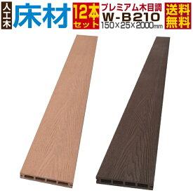 【ウッドデッキ】【人工木】【送料無料】【全2色】人工木材 木目調 人工木ウッドデッキ 部材 ウッドデッキ部材 部品 樹脂ウッドデッキ ウッドパネル【150×25×2000mm】【木目調床材 W-B210 12本セット】