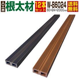 【ウッドデッキ】【人工木】【送料無料】【全2色】人工木材 人工木ウッドデッキ 部材 ウッドデッキ部材 部品 樹脂ウッドデッキ ウッドパネル 【60×24×2000mm】【キール材 根太材 W-B6024 12本セット】
