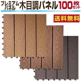 木目調ウッドパネル 100枚セット ウッドタイル 端数購入用 人工木 樹脂 デッキパネル 木製タイル フロアデッキ ベランダ タイル バルコニー 人工木材
