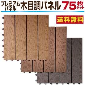 木目調ウッドパネル 75枚セット ウッドタイル 端数購入用 人工木 樹脂 デッキパネル 木製タイル フロアデッキ ベランダ タイル バルコニー 人工木材