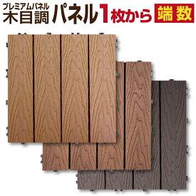 ウッドパネル 木目調パネル 1枚ウッドデッキ ウッドタイル 端数購入用 樹脂 デッキパネル 木製タイル フロアデッキ ベランダ タイル バルコニー 人工木材