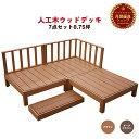 Deck set7