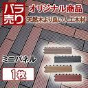 【ウッドパネル】ウッドパネル 人工木 ミニパネル(端数(1枚)購入用) ウッドデッキ デッキタイル 樹脂 ジョイントパ…