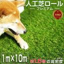 人工芝ロール プレミアム 1m×10m 通常商品の約1.6倍の高密度!【クーポンで値引き】【送料無料】【U字ピン22本無料】…