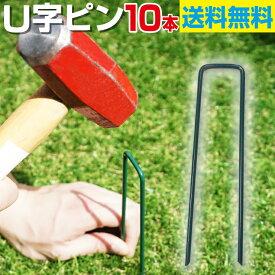 U字ピン 10本【送料無料】人工芝ロール・防草シート・除草シートの固定に!バルコニーやお庭の手入れに。