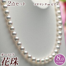 オーロラ花珠 花珠真珠 パールネックレス・イヤリング(またはピアス)2点セット 8.0mm-8.5mm 送料無料!
