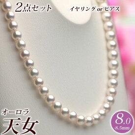 花珠真珠 ネックレス・イヤリング(またはピアス)2点セット 8.0mm-8.5mm オーロラ天女 グリーン 商品番号:P68196