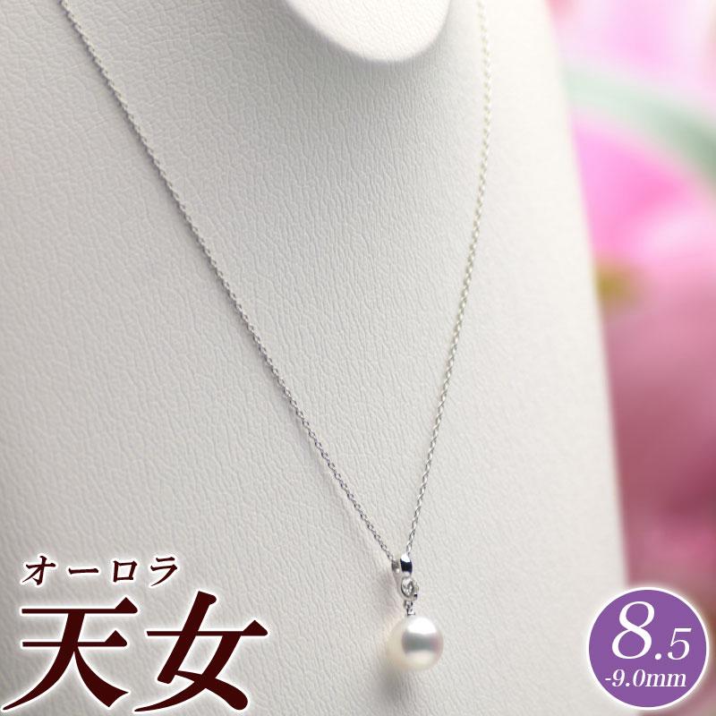 オーロラ天女 花珠真珠 パール ペンダント ネックレス 8.5mm-9.0mm ブルーイッシュピンク 商品番号:P34564