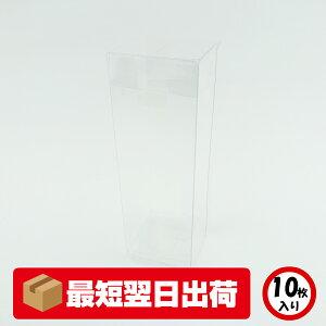 ハーバリウム用クリアケース Mサイズ(150ml)用 10枚入り 丸瓶・角瓶・六角瓶・テーパー瓶対応