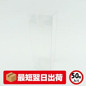 ハーバリウム用クリアケース Mサイズ(150ml)用 50枚入り 丸瓶・角瓶・六角瓶・テーパー瓶対応