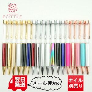 【新色追加!14色追加の全32色!】POTTLE ハーバリウムボールペン 自作キット (ペン本体のみ) カラーバリエーション《ハーバリウム 製作キット 自作ペン カスタムパーツ カン付きクリップ 取