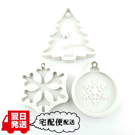 【POTTLE】 クリスマス仕様 シリコンモールド 3個セット(ツリー型、スノー型、ラウンドスノー型)【在庫限り】《サシェ レジン アロマストーン アロマワックスバー キャンドル オルゴナイト ハンドメイド 手作りギフト》