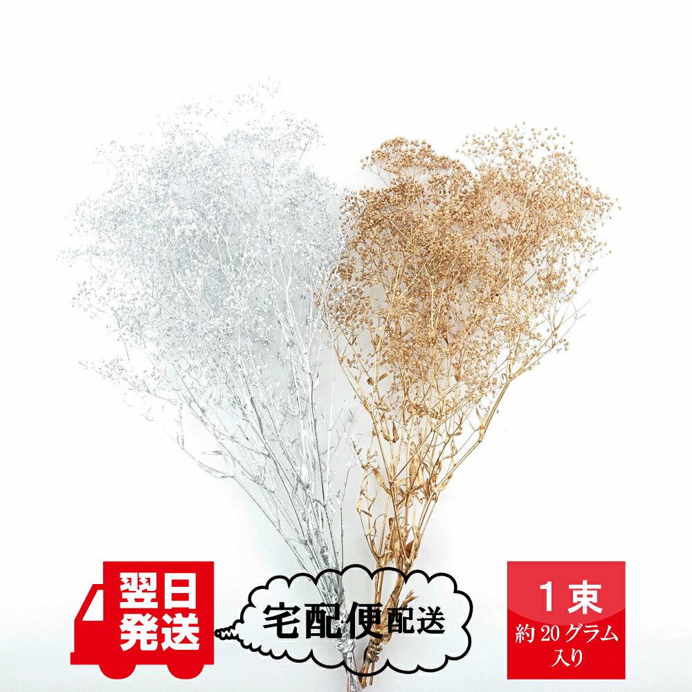 【大地農園】スーパーソフトミニかすみ草 1束(約20グラム) プリザーブドフラワー 花材 資材