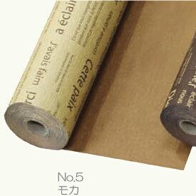 Gracias/リセクレープ No.5 モカ /32005【01】【取寄】 ラッピング用品 ・梱包資材 ラッピングペーパー(包装紙) 包装紙(ロール) 手作り 材料