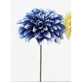 即日 【造花】アスカ/ダリアピック ブル−/A-32633-009《 造花(アーティフィシャルフラワー) 造花 花材「た行」 ダリア 》