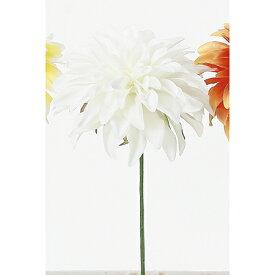 即日 【造花】アスカ/ダリアピック クリ−ムホワイト/A-32633-011《 造花(アーティフィシャルフラワー) 造花 花材「た行」 ダリア 》