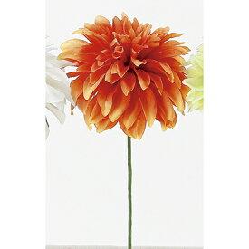 即日 【造花】アスカ/ダリアピック オレンジ/A-32633-030《 造花(アーティフィシャルフラワー) 造花 花材「た行」 ダリア 》